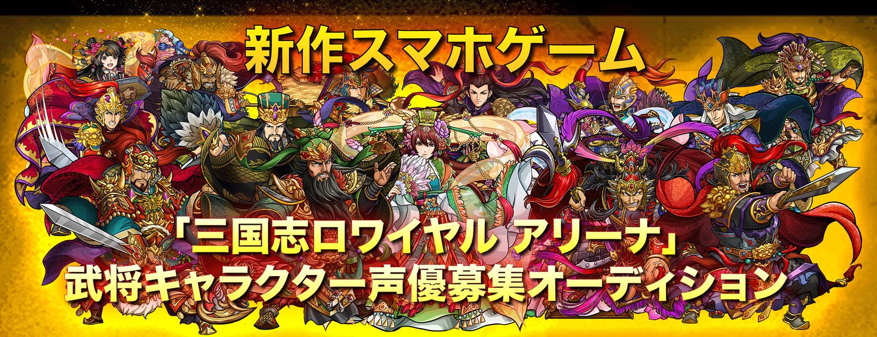 三国志ロワイヤル アリーナ武将キャラクター声優募集オーディション